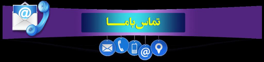 شماره تماس و راه های ارتباطی اتوسریر